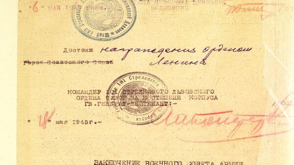Архивный документ по освобождению Праги, рассекреченный Минобороны России к 75-летию Великой Победы