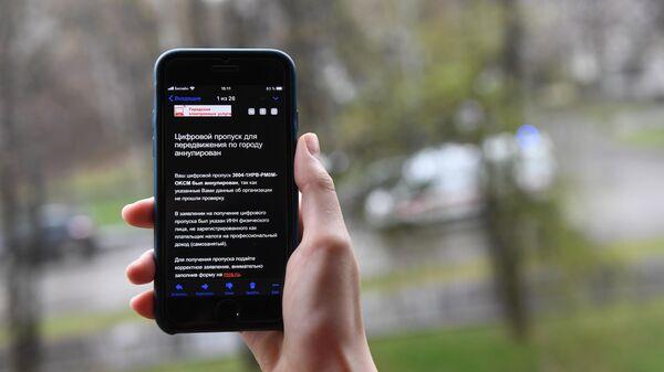 Девушка получила отказ на  цифровой пропуск на портале государственных услуг Москвы