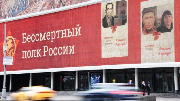 Экран с портретами участников Великой Отечественной войны, размещенный на здании кинотеатра Октябрь на Новом Арбате в рамках акции Бессмертный полк