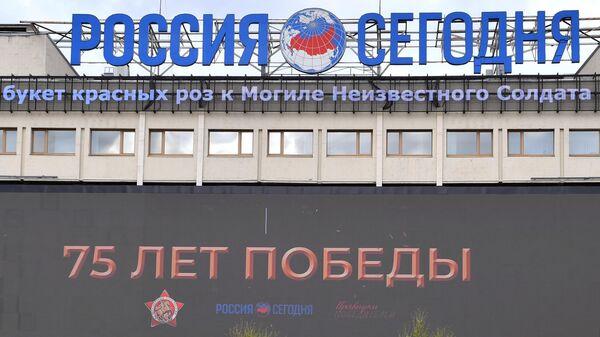 Медиаэкран с трансляцией акции Бессмертный полк онлайн на здании международного информационного агентства Россия сегодня