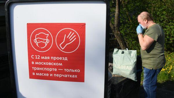 Поэтапное снятие карантина в Москве