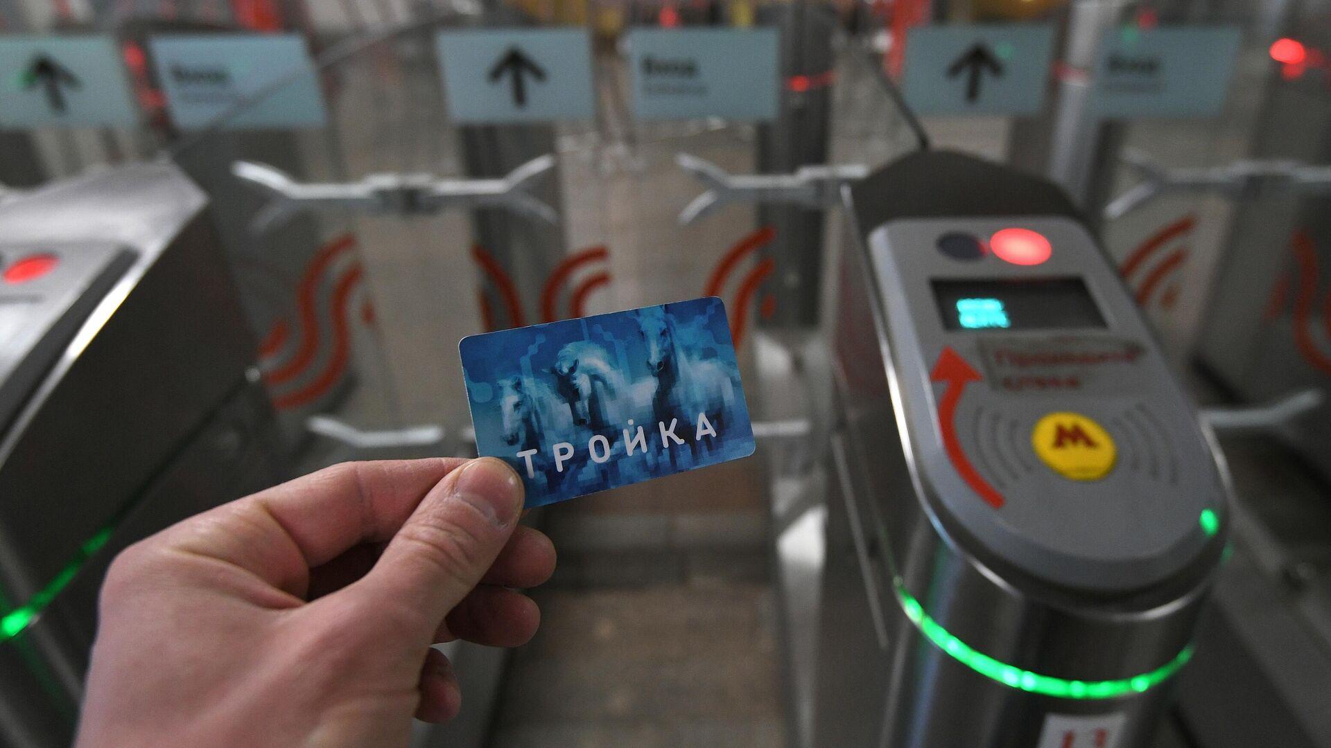 Пассажир проходит с картой Тройка через турникет на станции метро Тушинская в Москве - РИА Новости, 1920, 29.10.2020