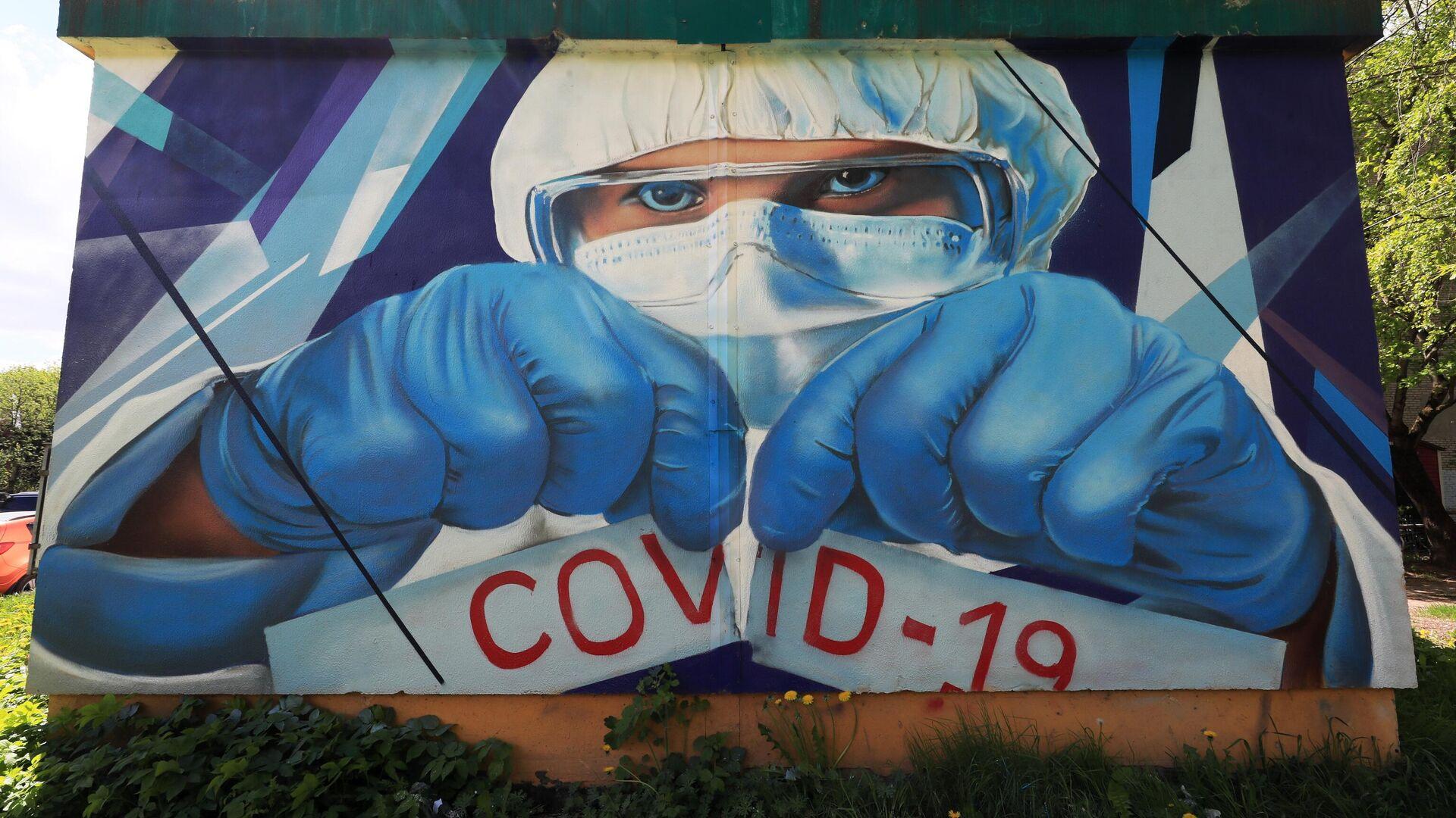 Граффити в поддержку врачей в борьбе с COVID-19 в Красногорске - РИА Новости, 1920, 23.07.2020