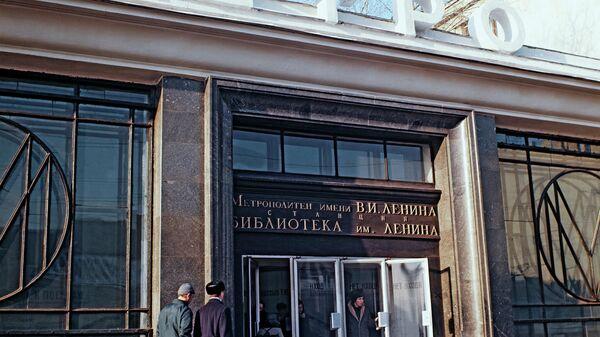 Станция метро Библиотека имени В.И.Ленина в Москве.