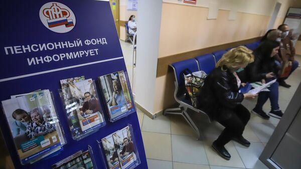 Посетители в отделении пенсионного фонда