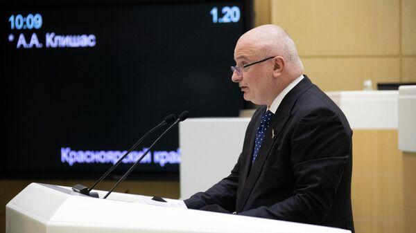 Председатель комитета Совета Федерации РФ по конституционному законодательству и государственному строительству Андрей Клишас выступает на заседании Совета Федерации РФ