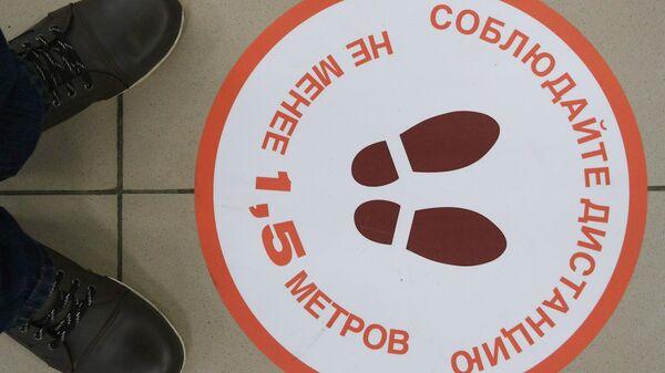 Информационная наклейка на полу в филиале центра госуслуг района Донской в Москве