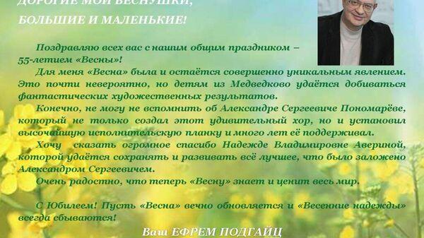 Поздравление с 55-летним юбилеем от композитора Ефрема Подгайца
