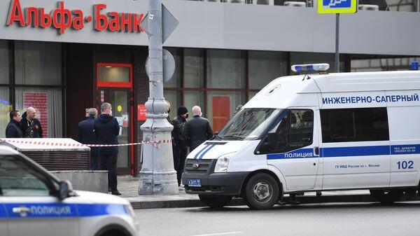Машина инженерно-саперного центра полиции у отделения Альфа-банка в центре Москвы, откуда поступило сообщение, что неизвестный удерживает несколько человек и угрожает взорвать отделение