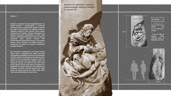 Проект-участник конкурса на памятники врачам, спасающим людей от COVID-19
