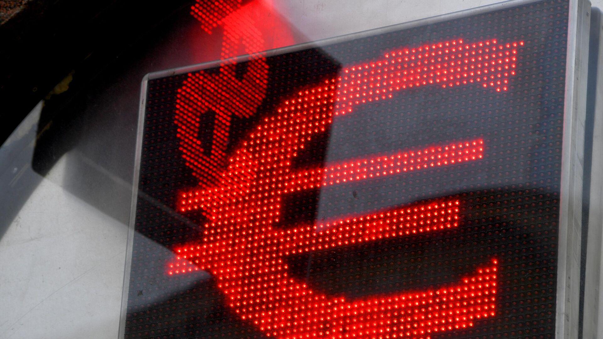 Электронное табло с символикой евро и доллара - РИА Новости, 1920, 08.09.2020