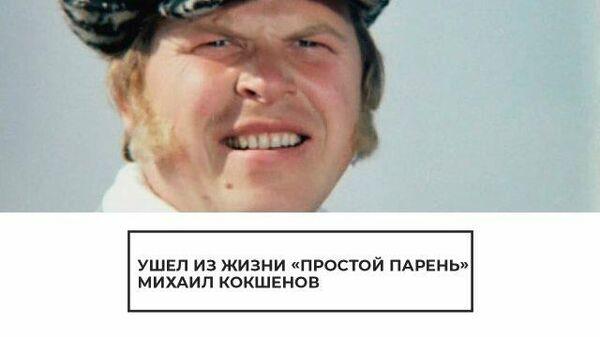 Простой парень Михаил Кокшенов. Народный артист умер в возрасте 83 лет