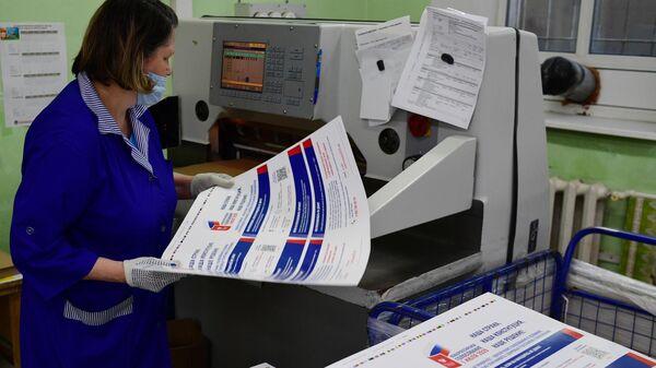 Нарезка напечатанных бюллетеней к голосованию по поправкам в Конституцию РФ на ОАО Подольская фабрика офсетной печати