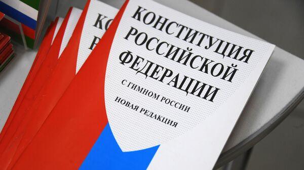 Издание Конституции РФ с новыми поправками в продаже в Москве