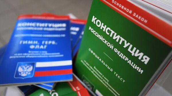 Издание Конституции с новыми поправками