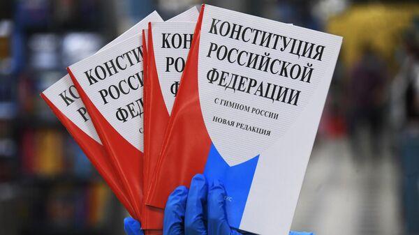 Издание Конституции с новыми поправками в продаже в Москве