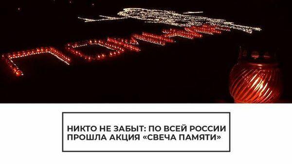 Никто не забыт: по всей России прошла акция Свеча памяти