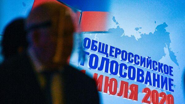 В информационном центре Центральной избирательной комиссии России
