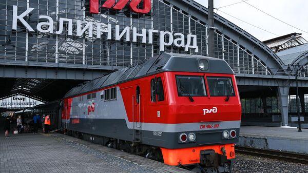 Поезд на вокзале Калининграда