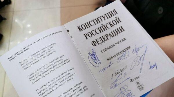 Текст обновленной конституции РФ, подписанный членами рабочей группы по поправкам