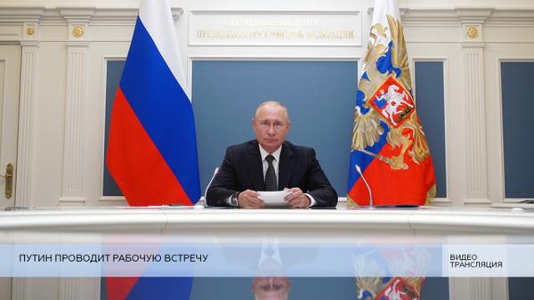 LIVE: Путин проводит рабочую встречу