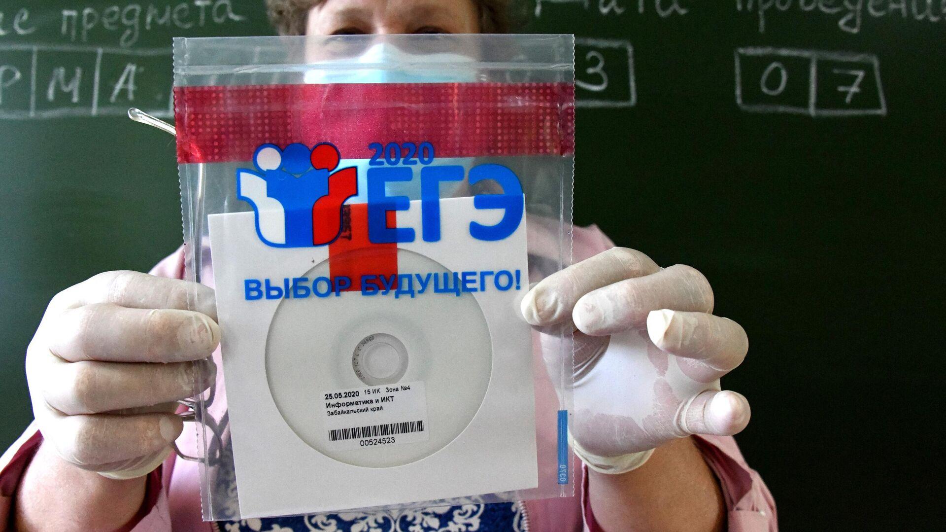 Конверт с диском, в котором содержатся задания для ЕГЭ - РИА Новости, 1920, 25.08.2020