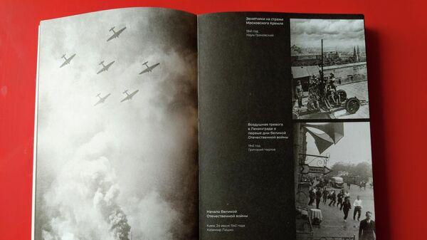 Фотокнига Память Победы. Хранить вечно