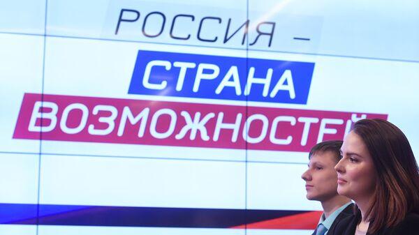 Форум Россия  страна возможностей перенесут из-за коронавируса