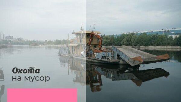 Охота на мусор: как работает специальный флот на Москве-реке
