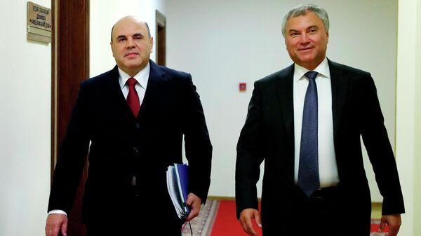 Председатель правительства РФ Михаил Мишустин и председатель Государственной Думы РФ Вячеслав Володин