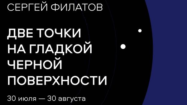 Сергей Филатов. Две точки на гладкой черной поверхности