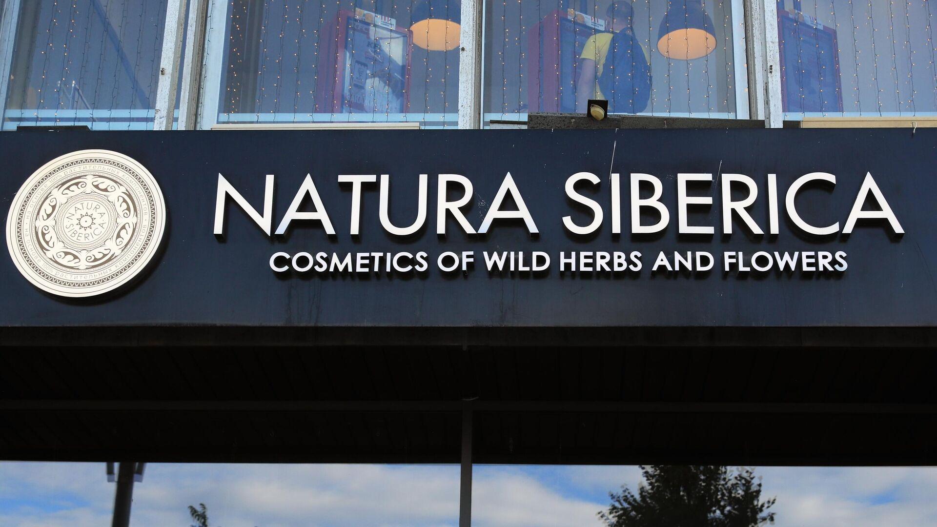 Дмитровский завод предложил Natura Siberica возобновить выпуск косметики