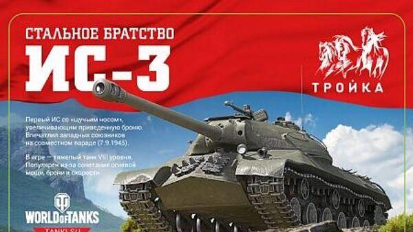 """В Москве поступили в продажу карты """"Тройка"""" с советскими танками"""