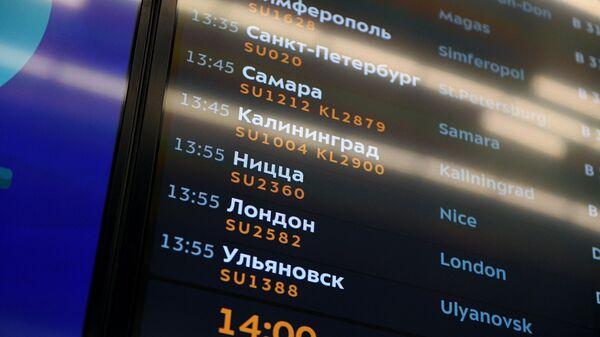 Информационное табло с расписанием рейсов в аэропорту Шереметьево