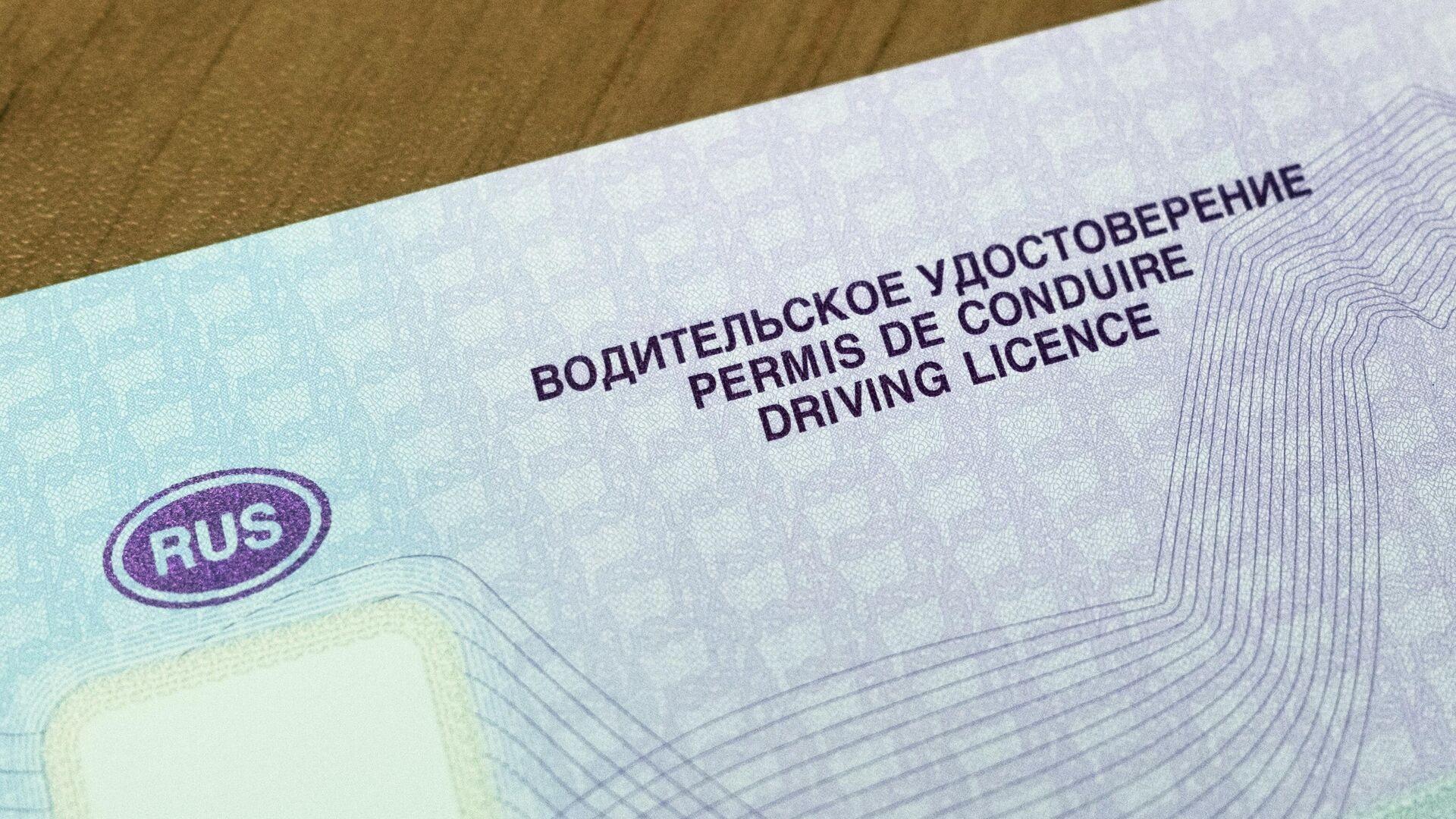 Бланк водительского удостоверения нового образца - РИА Новости, 1920, 14.09.2020