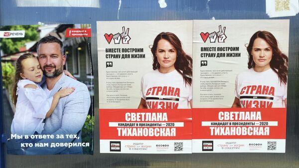 Предвыборные плакаты кандидатов в президенты Белоруссии Сергея Череченя и Светланы Тихановской на улице в Минске