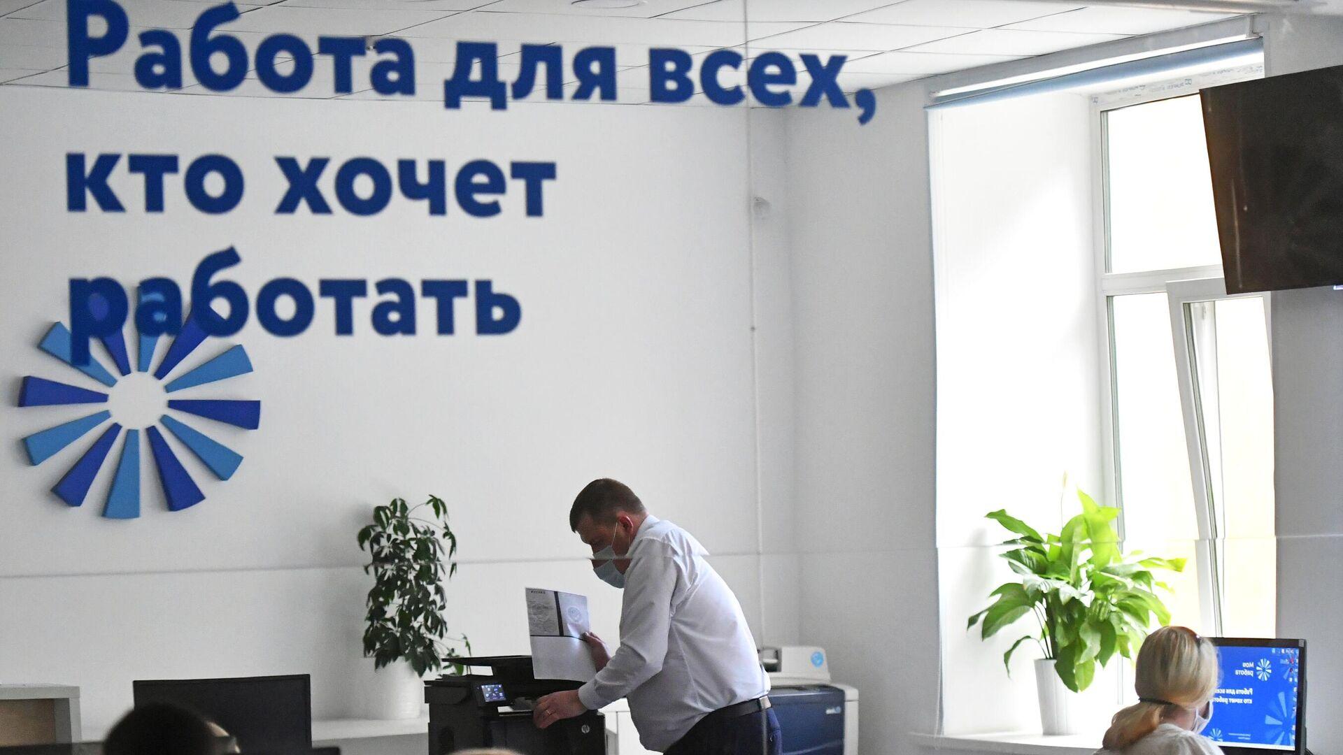 Центр занятости населения Моя работа - РИА Новости, 1920, 18.06.2021