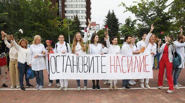 Белорусские медики проводят мирную акцию протеста в Минске с требованием остановить насилие.