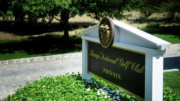 Вывеска у входа в гольф-клуб Трампа в городе Бедминстер, штат Нью-Джерси