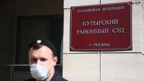 Сотрудник Федеральной службы судебных приставов у здания Бутырского районного суда города Москвы