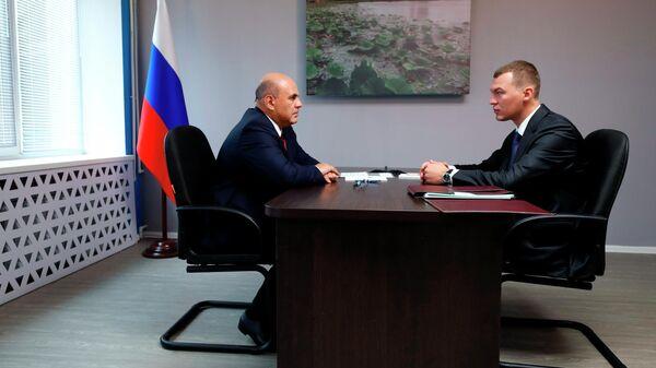 Председатель правительства РФ Михаил Мишустин и врио главы Хабаровского края Михаил Дегтярев во время беседы