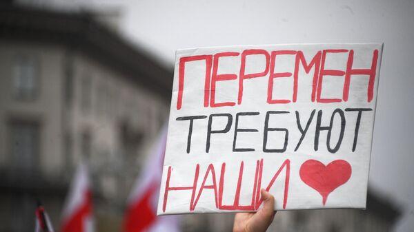 Плакат на акции протеста в Минске