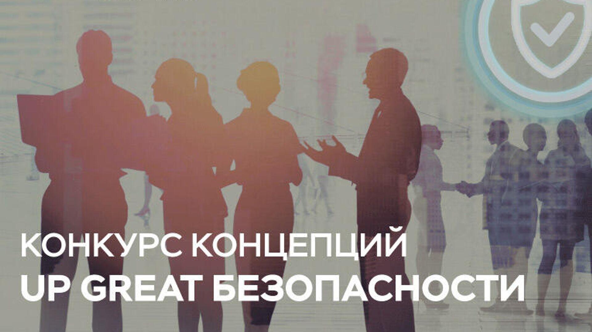 Конкурс концепций Up Great безопасности - РИА Новости, 1920, 24.08.2020