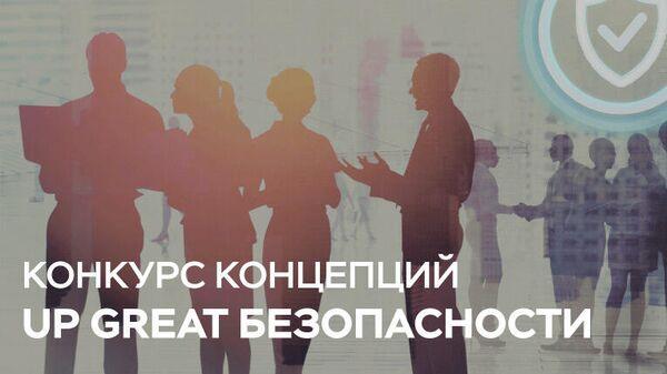 """Названы победители конкурса РВК """"Up Great безопасности"""""""