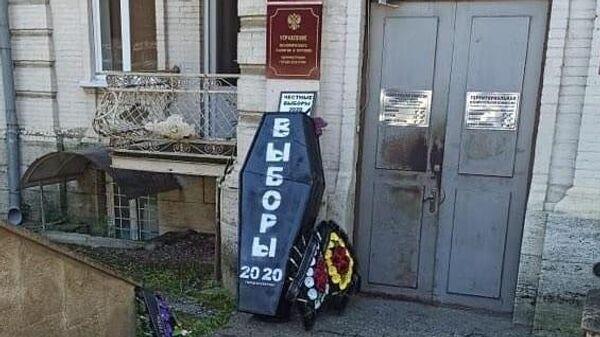 Гроб у здания избирательной комиссии в Ессентуках