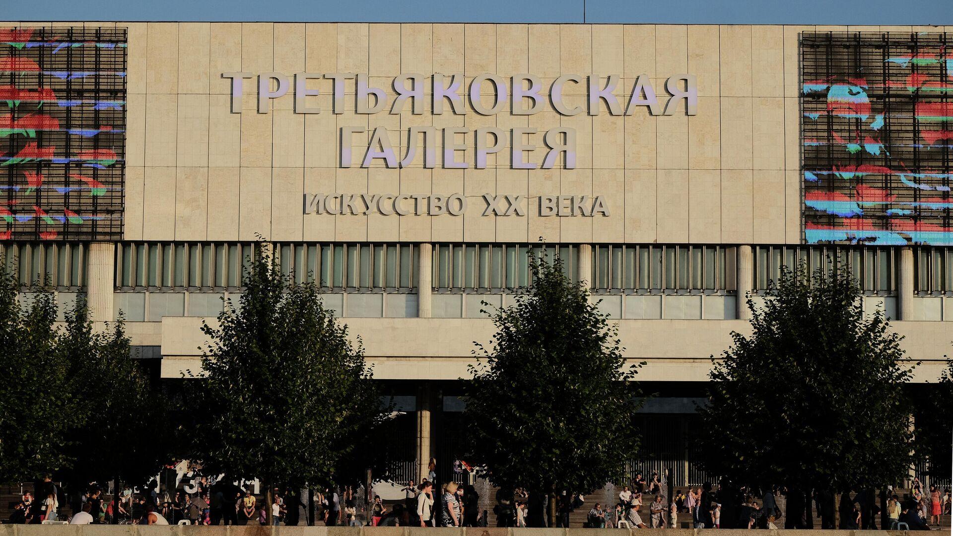 Государственная Третьяковская галерея  - РИА Новости, 1920, 28.04.2021