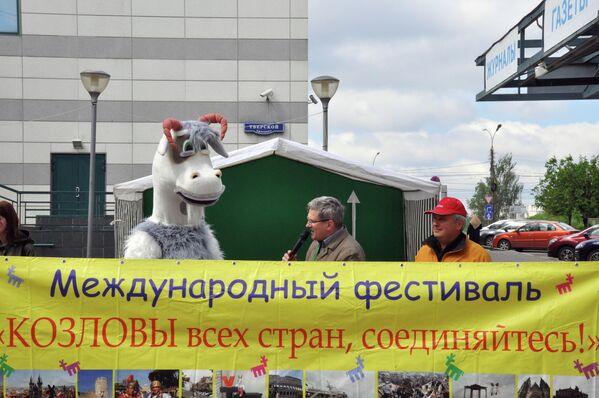 Фестиваль Козловы всех стран, соединяйтесь!