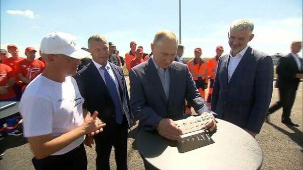 Путину подарили килограмм асфальтобетонного покрытия с трассы Таврида