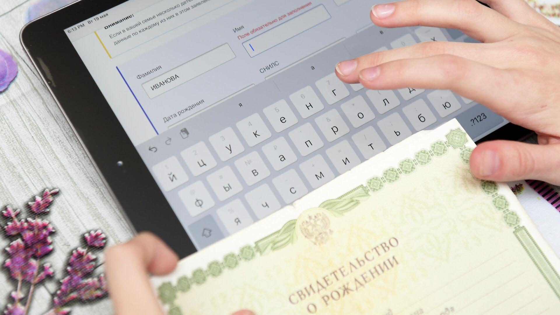 Свидетельство о рождении на фоне клавиатуры планшетного компьютера - РИА Новости, 1920, 18.11.2020