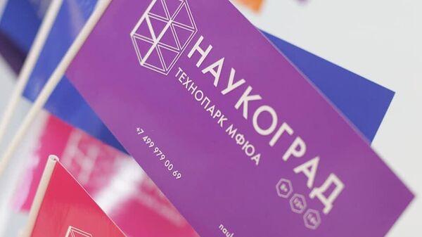 Флажки Наукограда